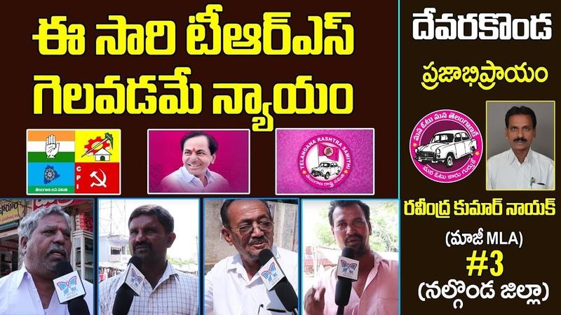 ఈసారి టీ.ఆర్.యస్ గెలవడమే న్యాయం | Devarakonda 3 | Who is Next CM Of Telangana 2019? | KCR TRS Part