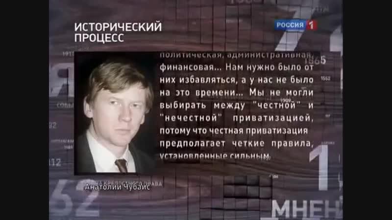 Анатолий Чубайс, цитаты