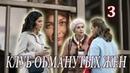 КЛУБ ОБМАНУТЫХ ЖЁН Сериал.2018 3 Серия.Комедия.Мелодрама.HD 1080p