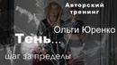 Авторский проект Тень...шаг за пределы Ольга Юренко vlog
