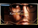 🔴Кино▶Мания HD/Тайное окно/ЖанрБоевик/2001