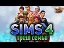 The Sims 4 Создаём уникальную треш семью всем стримом