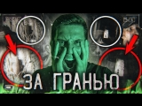Дима Масленников За ГРАНЬЮ Паранормального - ПРИЗРАК на видео