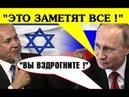 ВЫ в3дpoгнитe Путин недвусмысленно Израиль и3Bинения не помогут