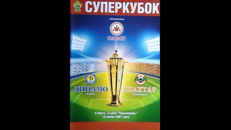 ДИНАМО (КИЕВ) - ШАХТЕР (ДОНЕЦК) (СУПЕР КУБОК УКРАИНЫ-2007 - 1-й тайм)