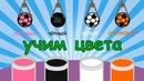 Цветные Мячи - Учим Цвета. Развивающий мультик c мячами для детей.