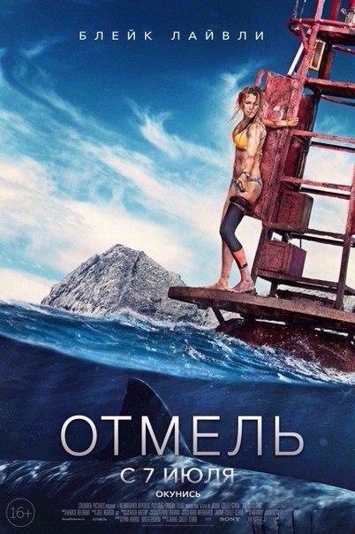 Oтмель (2016)