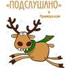 Подслушано в Приморском