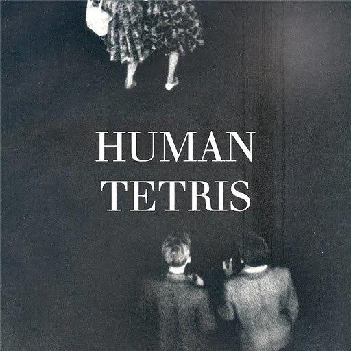HUMAN TETRIS альбом Human Tetris - EP