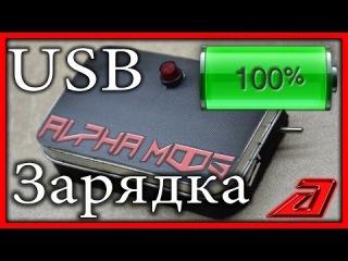 Как сделать USB зарядку за 5$ своими руками / Power Bank DIY