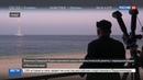 Новости на Россия 24 • Ракета, запущенная КНДР, влетела в зону идентификации ПВО Японии