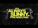 Трейлер 13 сезона сериала В Филадельфии всегда солнечно