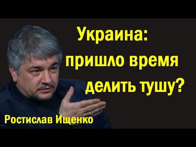 Pocтиcлaв Ищeнкo - Укpaинa: пpишлo вpeмя дeлить тyшy? (политика) 08.11.17 г.