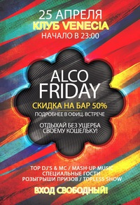 25 Апреля / 23:00 / Alco - Friday