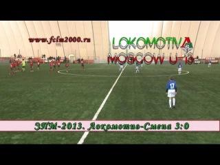 Голы ЗПМ-2013 Локомотив U-13