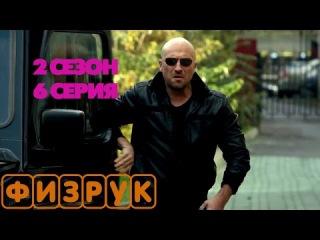 Сериал Физрук - 2 сезон - 6 серия ( 26 серия ) Онлайн HD