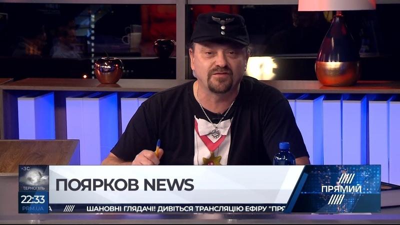 06.10.19 Pavel Dalnoboy і Софія Федина в прямому ефирі програмі Поярков News від 7 червня 2019