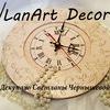 LanArt Decor Hand Made Светланы Чернышевой