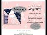 Что внутри Magic Box Распаковка коробочки от Newbeautybox.