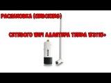 Распаковка (Unboxing) сетевого WiFi адаптера Tenda W311U+
