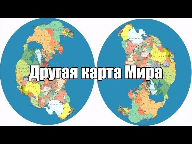 Другая карта Мира. Алексей Кунгуров и Рахман Торъ