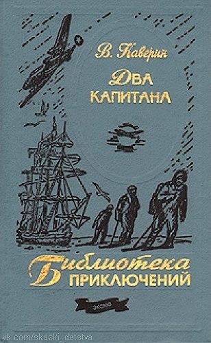 Два капитана. Комплект из 2-х книг. Каверин вениамин александрович.
