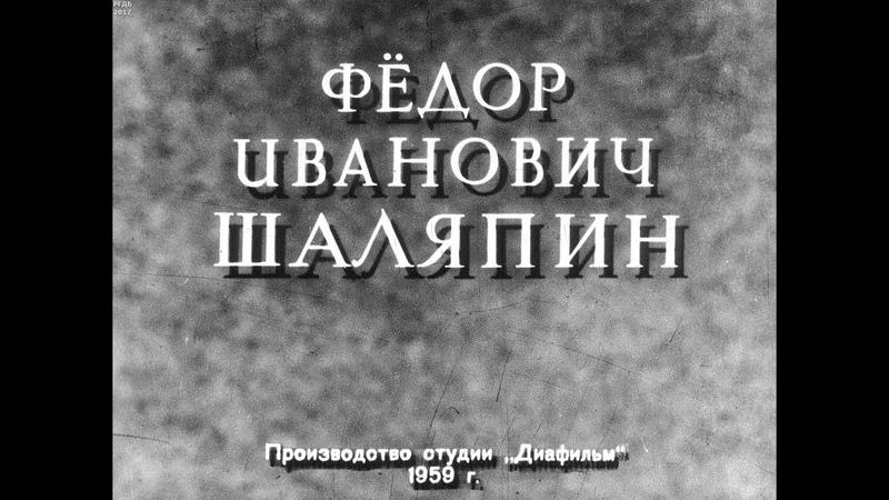 Диафильм Федор Иванович Шаляпин смотреть онлайн без регистрации