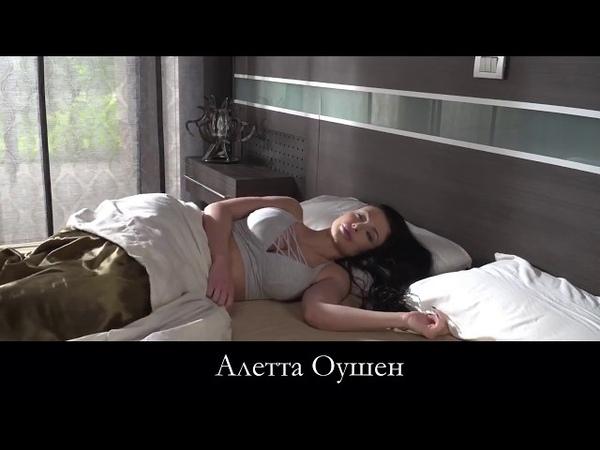 Порно звезда - Алетта Оушен