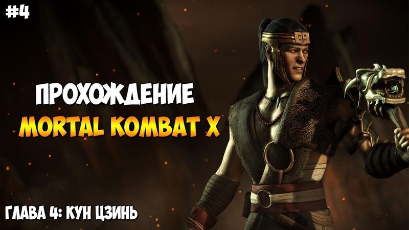 Прохождение Mortal Kombat X 4 | Кун Цзинь