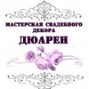 """Мастерская свадебного декора """"Дюарен"""""""