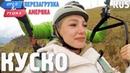 Куско Перу Орёл и Решка Перезагрузка АМЕРИКА RUS