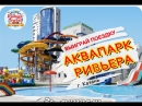 Поездку на двоих в аквапарк в Казани от Турагентство Raduga Travel