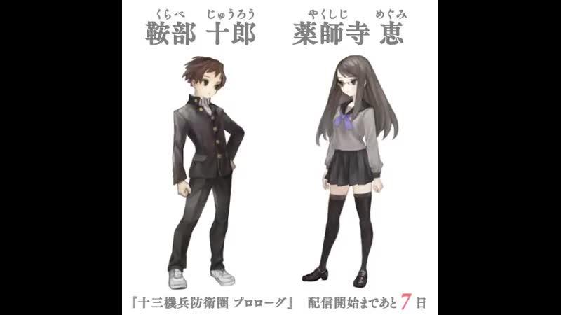 Juro Odori Megumi Yakushiji Prologue 13 Sentinels: Aegis Rim