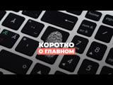 Госдума утвердила в третьем чтении закон «о суверенном интернете»