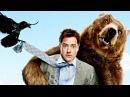 Месть пушистых Furry Vengeance 2010 Семейное кино на Tvzavr