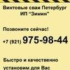 Установка винтового фундамента в Петербурге