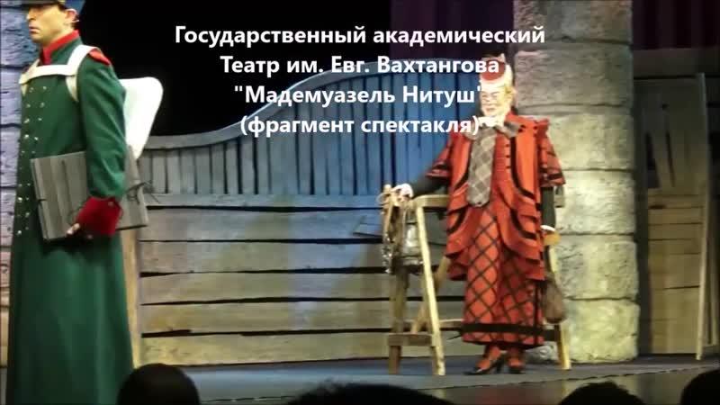 М Аронова Мадемуазель Нитуш