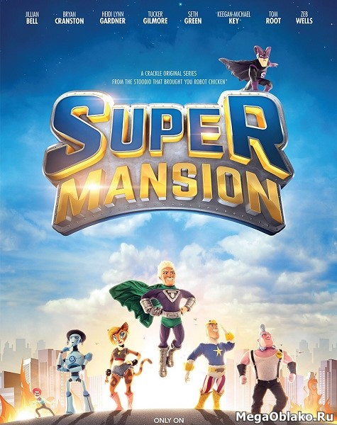 Суперособняк (1-3 сезон: 1-46 серии из 46) / SuperMansion / 2015-2019 / ПМ (2x2) / WEB-DL (1080p)