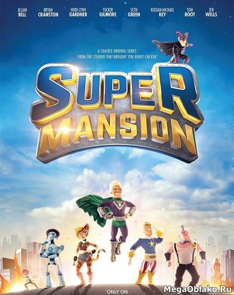 Суперособняк (1-3 сезон: 1-46 серии из 46) / SuperMansion / 2015-2019 / ПМ (2x2) / WEB-DL (1080p)