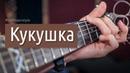 Кукушка (fingerstyle) – КИНО (Максим Ярушкин)