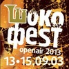 ШОКОФЕСТ. OPENAIR!!! 13-15 сентября 2013