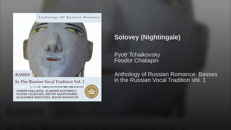 Solovey Nightingale