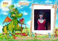 Татьяна Головко, 20 октября , Каховка, id178681079