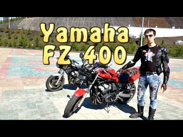 [Докатились!] Тест драйв Yamaha FZ 400. Один из мушкетеров.