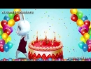 С Днем Рождения! Музыкальное поздравление песня переделка попурри ZOOBE Муз Зайка_VIDEOMEGA