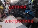 мощная цепная электропила из бензопилы и болгарки (своими руками)