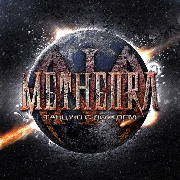 Дебютный EP проекта METHEORA - Танцую с дождем (2013)