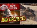ТВП 50/51 - МОЯ ПРЕЛЕСТЬ / И ВСЕ ЖЕ ИМБА ЛучшееДляВас