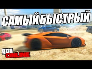 GTA 5 Online (ГТА 5) - Самый быстрый! #42