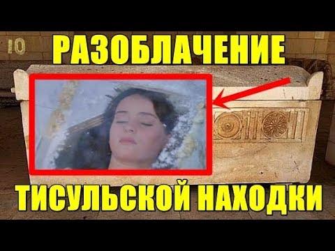 Ученые Нашли Саркофаг Спящей Красавицы в России: Часть 2 Тисульская Принцесса Находка Разоблачение